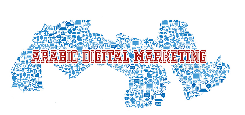 Why the Arabic Digital Marketing Will Be Different in 2015